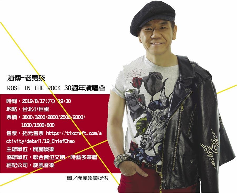 趙傳-老男孩ROSE IN THE ROCK 30週年演唱會