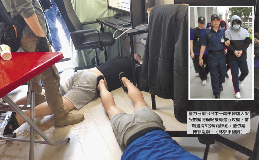 警方日前到台中一處由韓國人架設的賭博網站機房進行攻堅,當場逮捕6名韓籍嫌犯,並依賭博罪送辦。(林郁平翻攝)