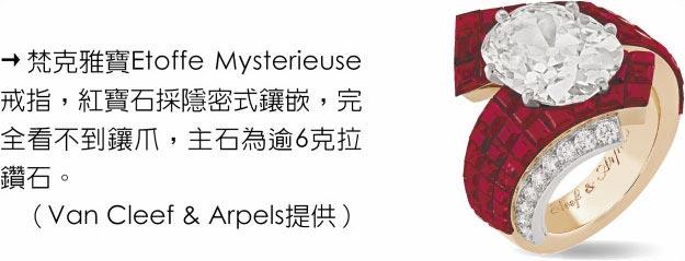 梵克雅寶Etoffe Mysterieuse戒指,紅寶石採隱密式鑲嵌,完全看不到鑲爪,主石為逾6克拉鑽石。(Van Cleef & Arpels提供)
