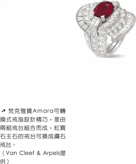 梵克雅寶Amara可轉換式戒指設計精巧,是由兩組戒台組合而成,紅寶石主石的戒台可換成鑽石戒台。(Van Cleef & Arpels提供)