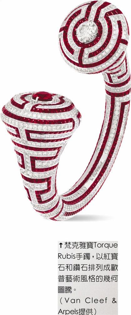 梵克雅寶Torque Rubis手鐲,以紅寶石和鑽石排列成歐普藝術風格的幾何圖騰。(Van Cleef & Arpels提供)