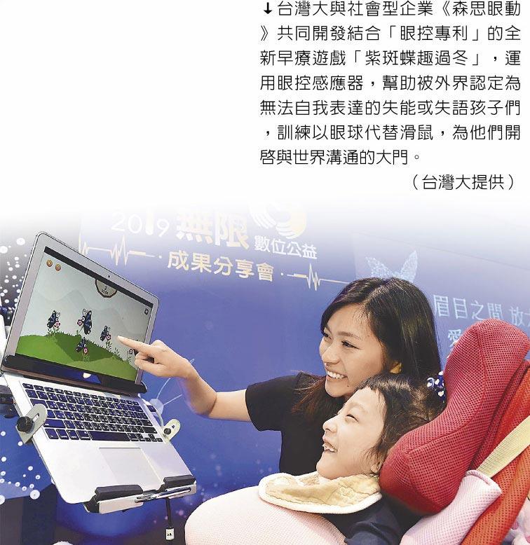 台灣大與社會型企業《森思眼動》共同開發結合「眼控專利」的全新早療遊戲「紫斑蝶趣過冬」,運用眼控感應器,幫助被外界認定為無法自我表達的失能或失語孩子們,訓練以眼球代替滑鼠,為他們開啟與世界溝通的大門。(台灣大提供)