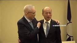 韓國瑜和吳敦義合照時為何抖了一下 黃暐瀚爆原因