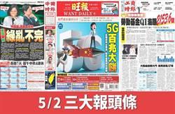 5月2日三報頭版要聞