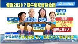 消失的一小時 韓密會2020戰鬥團隊?