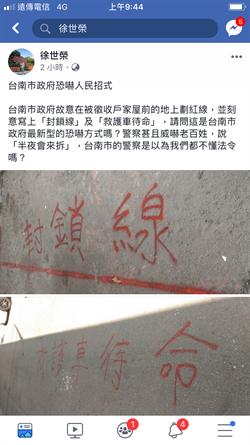 南鐵地下化反拆遷戶明強制拆除 徐世榮轟:大埔再現