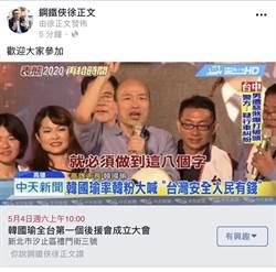 徐正文將發布MV  力挺韓國瑜選總統