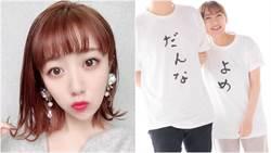 AKB48高橋南 「令和初日」成人妻!老公身分遭肉搜