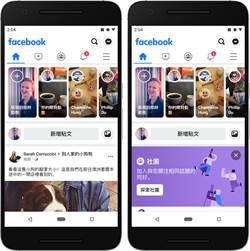 F8/Facebook邁向私密化 社團功能無所不在