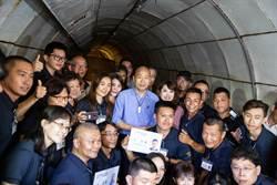 軍事隧道正式啟「洞」韓國瑜邀大家來尋寶