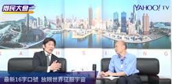 韓國瑜:台灣民主有信心 不用壯陽藥