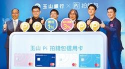 玉山Pi拍錢包信用卡 重磅優惠