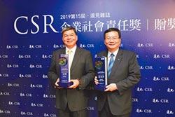 CSR大調查 國泰金首獎 國泰產險楷模獎