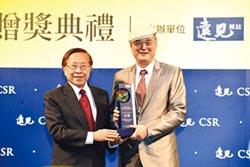 和泰大金 榮獲CSR企業社會責任獎