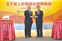 迎向ETN元年 投資新紀元-元富證ETN掛牌 投資陸市新利器
