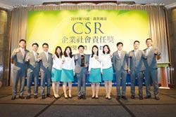 玉山金 獲遠見CSR年度榮譽榜