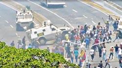 委國總統稱弭平政變 批美干預