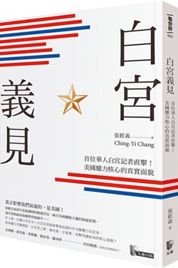 首位白宮採訪團華文記者 張經義出版《白宮義見》