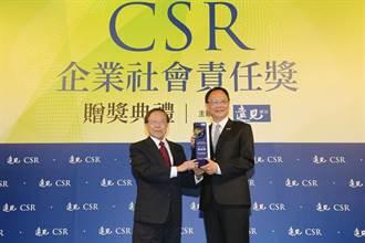 默克獲頒遠見雜誌CSR企業社會責任獎