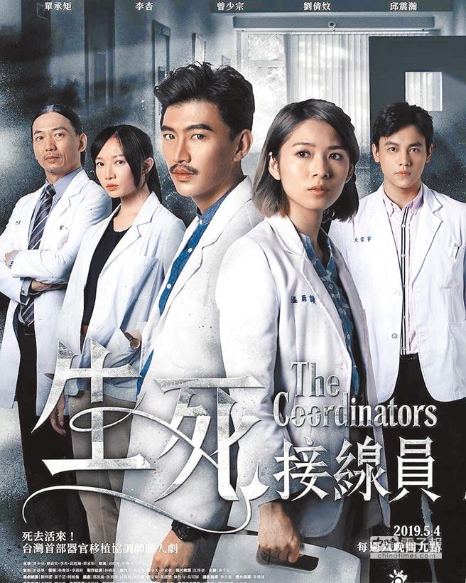 公視五月新劇《生死接線員》探討器官捐贈。(取自豆瓣網)