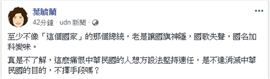 葉毓蘭於臉書發文。(圖片取自葉毓蘭臉書)
