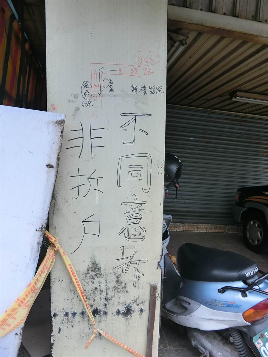 反拆遷戶在門口寫上不同意拆的字眼。(曹婷婷攝)