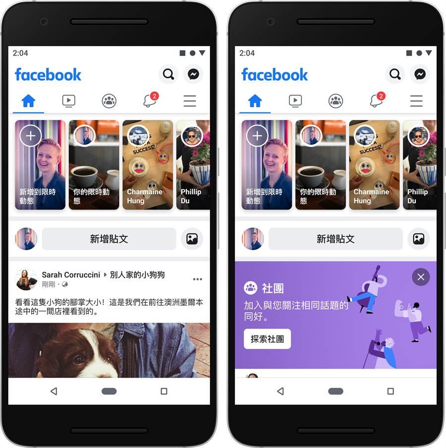 FB5 版本的 Facebook 將社團功能置於中央。(圖/Facebook 提供)