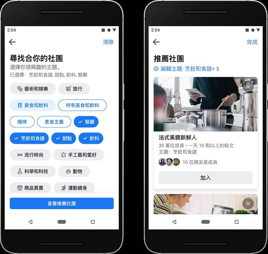 新版 Facebook 將社團功能置於中央,將提供探索功能讓你找到適合的社團。(圖/Facebook 提供)