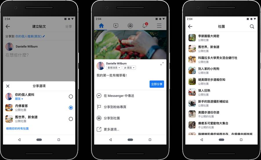 新版 Facebook 的社團功能無所不在,也可直接發文到指定社團中。(圖/Facebook 提供)