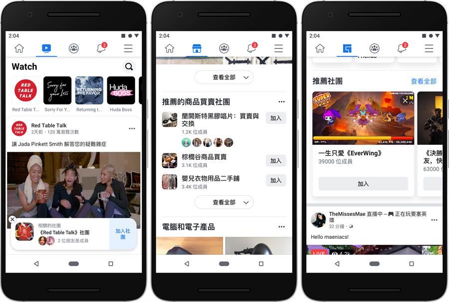 新版 Facebook 的社團功能無所不在,在各樣功能中都會發現它的蹤跡。(圖/Facebook 提供)