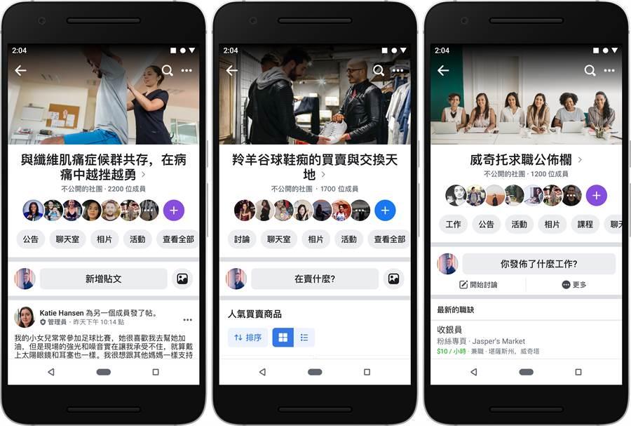 新版 Facebook 的社團功能將因為特性不同而有專屬功能。(圖/Facebook 提供)