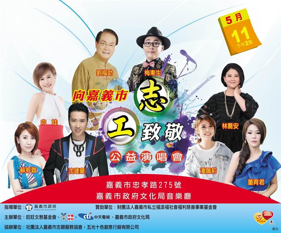 旺旺文教基金會《向全國志工致敬》演唱會,演藝人員陣容堅強。