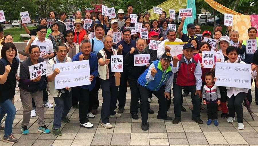 臺南市西拉雅文化協會在大目降文化園區廣場,發起平埔正名運動。(魏景瀚翻攝)