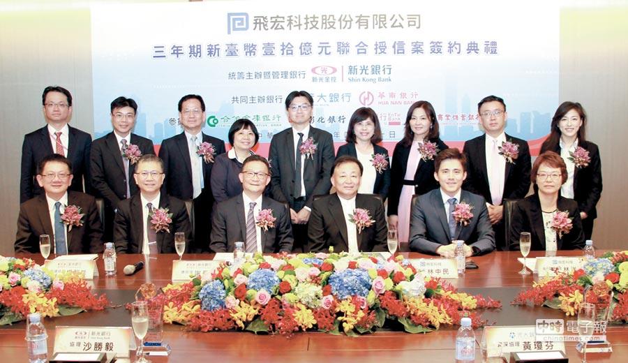 新光銀行總經理謝長融(前排左三)、飛宏科技董事長林中民(前排右三)與主辦、聯貸銀行代表共同合影。圖/新光銀行提供