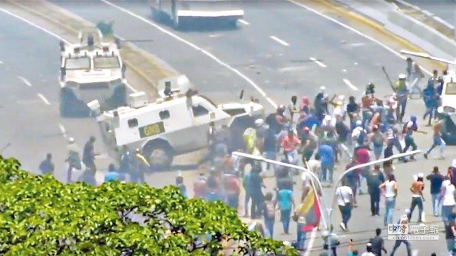 委內瑞拉反對派領袖瓜伊多4月30日號召人民「起義」,推翻馬杜羅政府。雙方在空軍基地對峙,媒體拍到國民衛隊開鎮暴車衝向抗議人群。(路透)