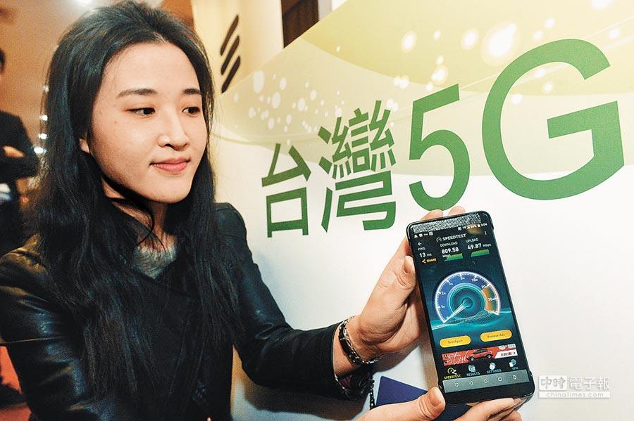 避免被邊緣化,台廠應強化在5G產業鏈的戰略地位。圖為2018年「台灣5G產業發展聯盟」成立。(本報資料照片)