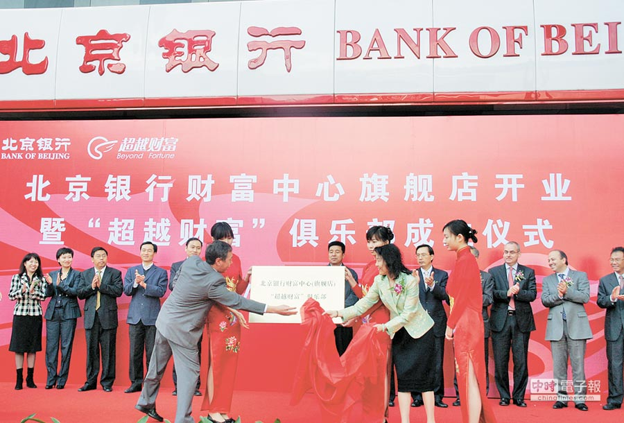 大陸2018年最賺錢的城商行,是資產規模和營業收入都排第一的北京銀行。(中新社)