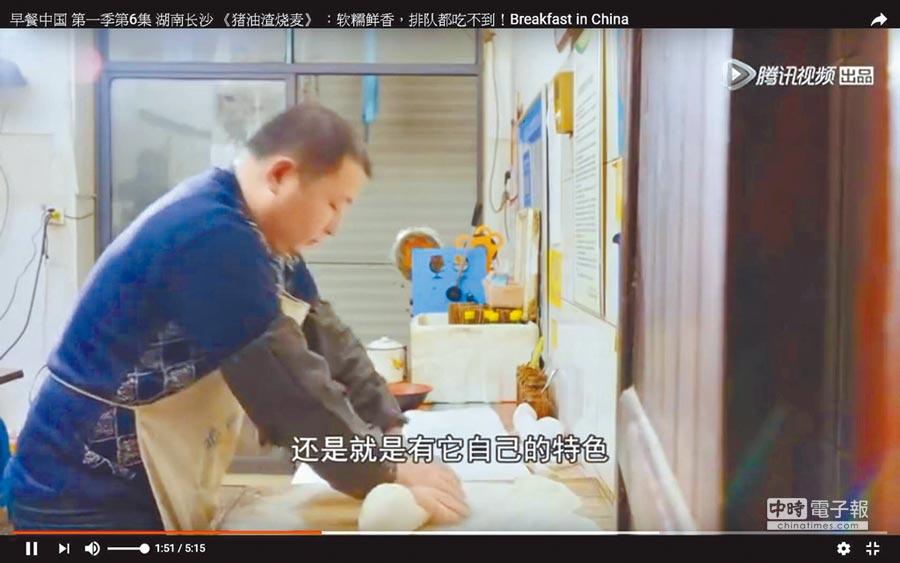 湖南長沙的豬油渣燒賣軟糯鮮香。(取自騰訊視頻)