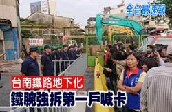 《全台最速報》台南鐵路地下化 鐵腕強拆第一戶喊卡