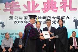 高師大馬來西亞首屆畢業典禮 38人獲文憑
