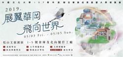 文大聯合畢展暨大學博覽會  展現文青武藝