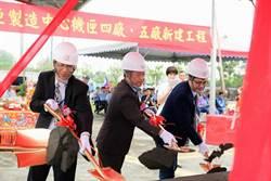 漢翔斥資22.29億元 新建岡山機匣四、五廠