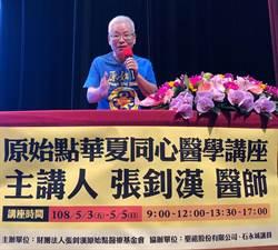 「原始點」張釗漢醫師金門開講  天津、西安陸客也來聽