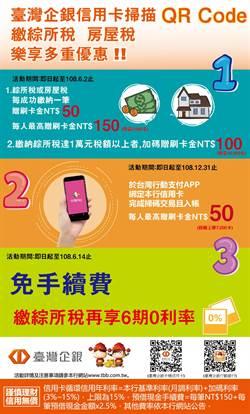 臺灣企銀信用卡QR Code繳稅 好康優惠多重送