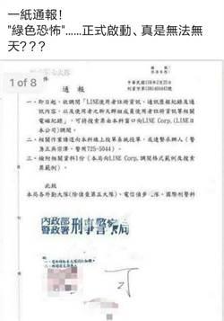 警調閱LINE資料  刑事局:嚴謹合法需搜索票