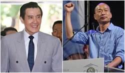 馬英九、韓國瑜選總統差別在哪 前官員一針見血
