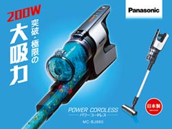Panasonic無線吸塵器 家事好幫手