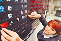 人幣利率跌 在台存款規模下滑