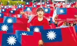 中時專欄:林谷芳》「民國」,是台灣的核心資產