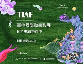 台中國際動畫影展首增「最佳兒童短片獎」